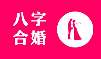 周易算命八字合婚_八字合婚,合八字算婚姻,算命婚姻,择日生子,八字测姻缘